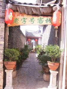 lijiang-hotel2